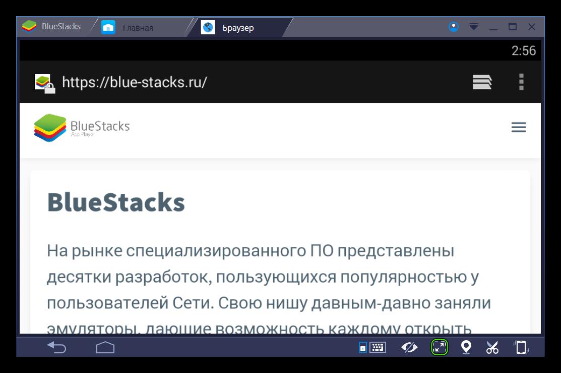 Как настроить BlueStacks