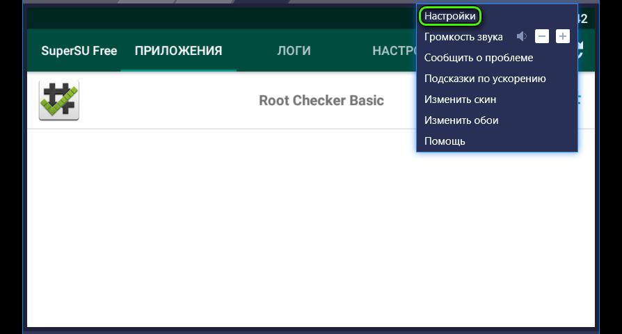 Получение root-прав в BlueStacks